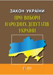 """Закон України """"Про вибори народних депутатів"""" фото"""