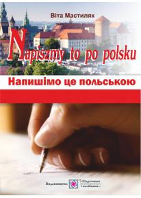 Napiszmy to po polsku. Напишімо це польською: навчальний посібник фото