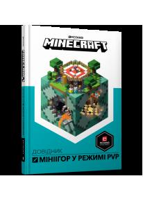 MINECRAFT Довідник мініігор у режимі PvP фото