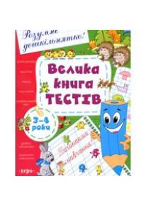 Велика книга тестів. 3-4 роки фото