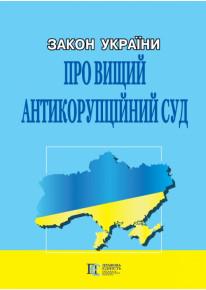Закон України «Про Вищий антикорупційний суд» фото