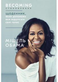 Становлення (Becoming). Щоденник, який допоможе вам відшукати свій голос. Мішель Обама фото