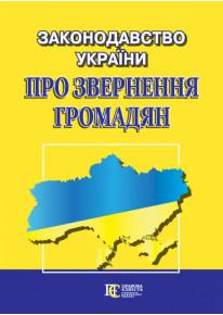 Законодавство України про звернення громадян фото