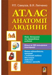 Атлас анатомії людини: Навчальний посібник для студентів вищих медичних закладів фото