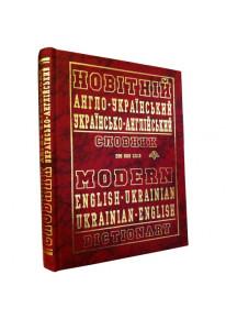 Новітній англо-українській, українсько-англійський словник (200 т. слів) фото