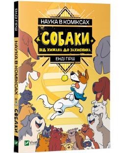 Наука в коміксах: Собаки. Від хижака до захисника фото