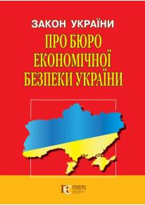 Закон України «Про Бюро економічної безпеки України» фото