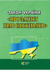 Закон України  фото