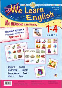 """Комплект наочності """"We learn English"""" (""""Ми вивчаємо англійську""""): 1-4 класи (Частина 2) фото"""