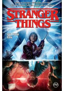 Stranger Things. По той бік. Книга 1 фото
