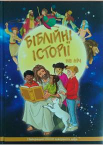 Біблійні історії на ніч фото
