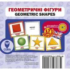 Геометричні фігури (17 англо-українських карток) фото