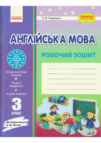 Англійська мова. 3 клас. Робочий зошит (до підруч. А. М. Несвіт) фото