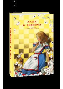 Аліса в Дивокраї фото