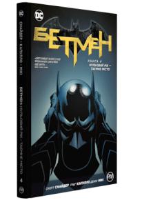 Бетмен.  Нульовий рік — Таємне місто. Книга 4 фото