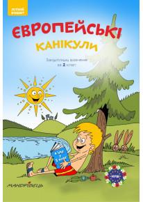 Європейські канікули: літній зошит. Закріплюю вивчене за 2 клас фото
