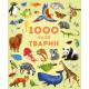 1000 назв тварин фото