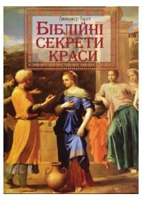 Біблійні секрети краси фото