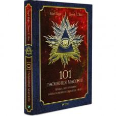 101 таємниця масонів фото