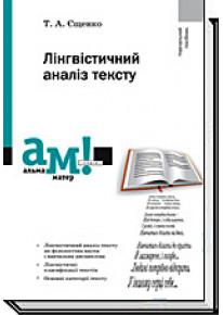Лінгвістичний аналіз тексту (Альма-матер) фото