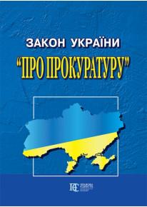 Закон України «Про прокуратуру» фото