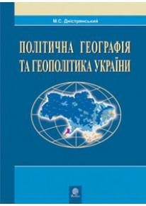 Політична географія та геополітика України фото