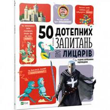 50 дотепних запитань про лицарів із дуже серйозними відповідями фото