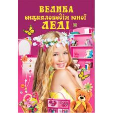 Велика енциклопедія юної леді фото