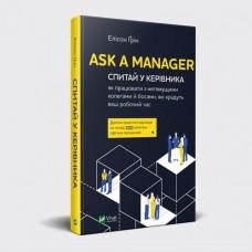 Ask a Manager. Спитай у керівника як працювати з нетямущими колегами й босами... фото
