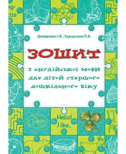 Зошит з англійської мови для дітей старшого дошкільного віку фото