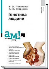 Генетика людини (Альма-матер) фото