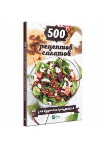 500 рецептов салатов для будней и праздников фото