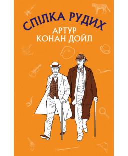 Спілка Рудих (Пригоди Шерлока Холмса) фото