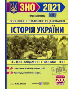 Історія України. Тестові завдання у форматі ЗНО (Земерова) фото