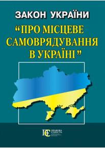 Закон України «Про місцеве самоврядування в Україні» фото
