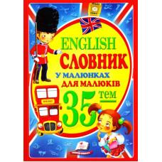 English. Словник у малюнках для малят фото