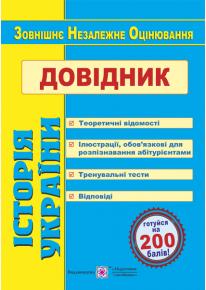 Історія України. Довідник для підготовки до ЗНО фото