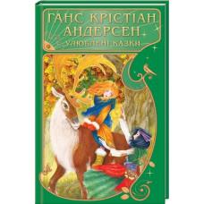Улюблені казки. Ганс-Кристіан Андерсен фото