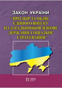 Закон України «Про збір та облік єдиного внеску на загальнообов'язкове державне соціальне страхування» фото