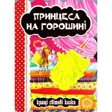 Принцеса на горошині (Кращі світові казки) фото