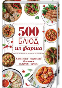 500 блюд из фарша. Котлеты, тефтели, биточки, голубцы, зразы фото