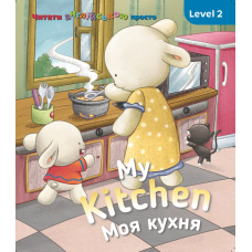 My Kitchen. Моя кухня. Level 2 фото