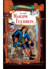Мандри Гуллівера (Бібліотека пригод) фото