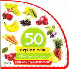 50 перших слів. Овочі та фрукти фото