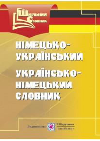Німецько-український, українсько-німецький словник фото