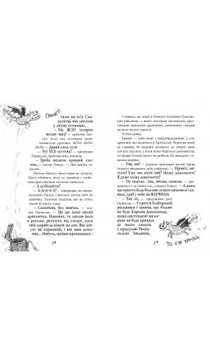 Як приручити дракона. Як подолати гнів дракона. Книжка 12