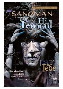 The Sandman. Пісочний чоловік. Том 5. Гра в тебе фото