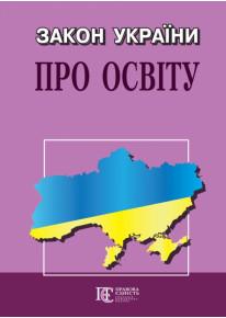 Закон України «Про освіту» фото
