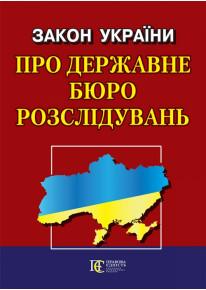 """Закон України """"Про Державне бюро розслідувань"""" фото"""