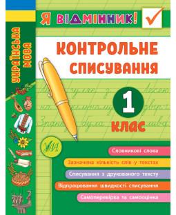 Українська мова. Контрольне списування. 1 клас. Я відмінник! фото